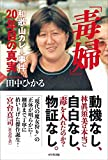 「毒婦」和歌山カレー事件20年目の真実