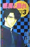 悪魔と踊れ 3 (あすかコミックス)