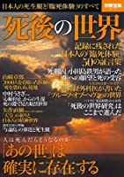 死後の世界 ~日本人の生死観と「臨死体験」のすべて (別冊宝島 2113)