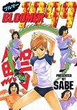 ブルマー 1999 / Sabe のシリーズ情報を見る