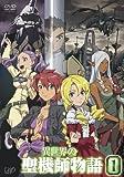 異世界の聖機師物語 1 [DVD]
