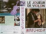 無伴奏「シャコンヌ」 [VHS]