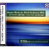 東邦音楽大学wind O Special Unit: Master Works For Wind Orchestra 2018