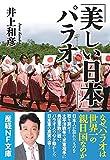 「美しい日本」パラオ (産経NF文庫)