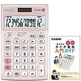 カシオ 本格実務電卓 JS-MY20P セット 検算・税計算 ジャストタイプ 12桁 ピンク