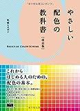 やさしい配色の教科書[改訂版]
