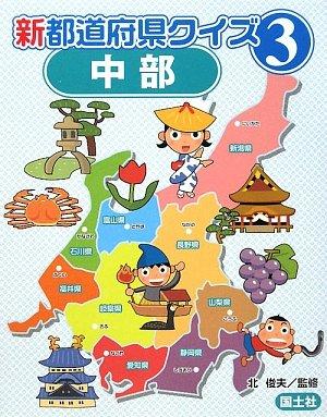 新都道府県クイズ〈3〉中部