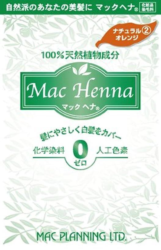 優しさ滞在成熟天然植物原料100% 無添加 マックヘナ(ナチュラルオレンジ)‐2 100g 6箱セット