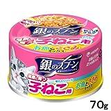 銀のスプーン 健康に育つ子ねこ用 (離乳から12ヶ月) お魚とささみミックス 70g キャットフード 子猫