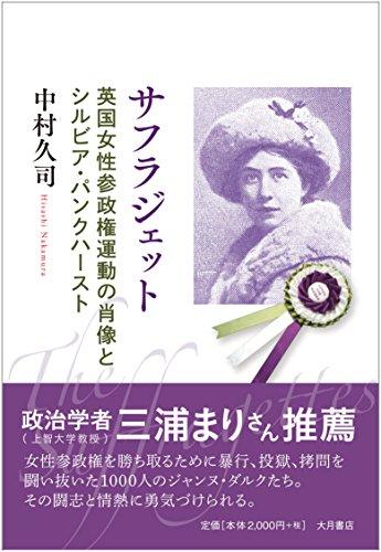 サフラジェット : 英国女性参政権運動の肖像とシルビア・パンクハースト