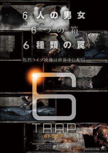 6TRAP 6トラップ [DVD]