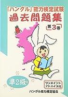「ハングル」能力検定試験過去問題集〈準2級〉 第3巻 (3) (CD付)