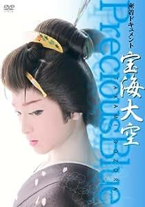 宝海大空 密着ドキュメント DVD