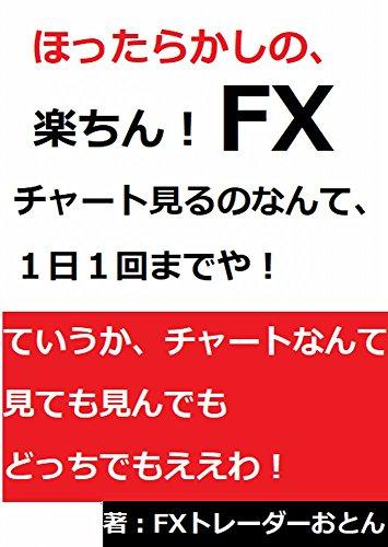 ほったらかしの、楽ちん!FX: チャート見るのなんて1日1回までや! (安定収入FX会)