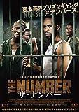 ザ・ナンバー [DVD]