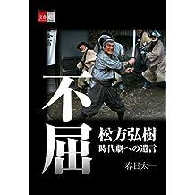 不屈 松方弘樹 時代劇への遺言【文春e-Books】