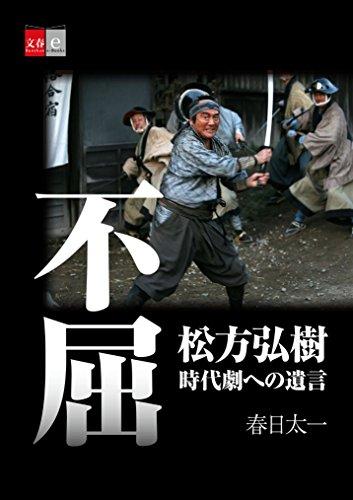 不屈 松方弘樹 時代劇への遺言【文春e-Books】の詳細を見る