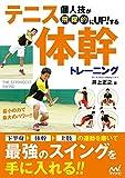 個人技が飛躍的にUPする! テニス体幹トレーニング -