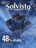 次世代エネルギーの探究メディア「月刊ソルビストVol.33」