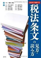税法条文の見方・読み方 (-)
