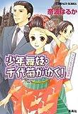 少年舞妓・千代菊がゆく!―プリンセスの招待状 (コバルト文庫)