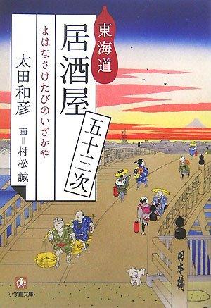 東海道居酒屋五十三次 (小学館文庫)の詳細を見る