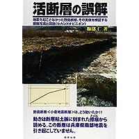 """活断層の誤解―地震を起こさなかった野島断層、その実像を検証する現場写真と図説""""セカンドオピニオン"""""""