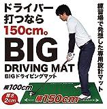 [ゴルフスイング練習マット]BIGドライビングマット100cm×150cm &HIYOKOボール&ゴムティー付き