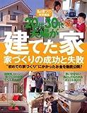 20代30代が建てた家-家づくりの成功と失敗 (別冊美しい部屋) [大型本] / 主婦と生活社 (刊)