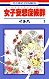 女子妄想症候群 1 (花とゆめコミックス)