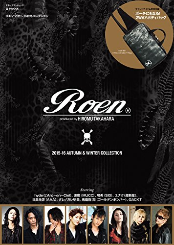 Roen produced by HIROMU TAKAHARA 2015 AUTUMN & WINTER COLLECTION (e-MOOK 宝島社ブランドムック)