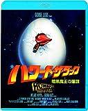 ハワード・ザ・ダック 暗黒魔王の陰謀 [Blu-ray]