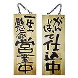 日本製 木製サイン(縦) 一生懸命営業中 頑張って仕込中 中 No.2563 リバーシブル [店舗・看板・札]