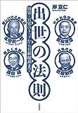 出世の法則 財界・官界のトップから日銀総裁まで (文春e-book)