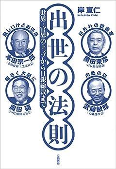 [岸 宣仁]の出世の法則 財界・官界のトップから日銀総裁まで (文春e-book)