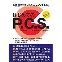 はじめてのP.C.S.
