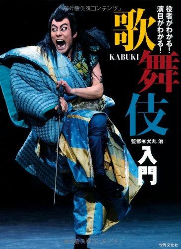 歌舞伎入門 役者がわかる! 演目がわかる!