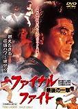 ファイナル ファイト‐最後の一撃‐【DVD】