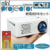 ミニプロジェクター KK-00523 & 単4乾電池2本 セット