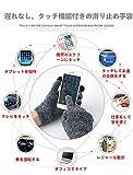 手袋 スマートフォン操作対応 毛糸グローブ 滑り止め 防寒 メンズ レディース (グレー)