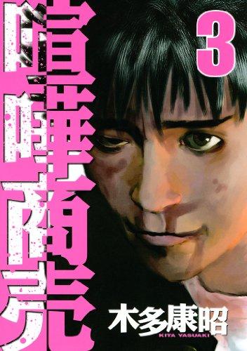喧嘩商売(3) (ヤングマガジンコミックス)の詳細を見る