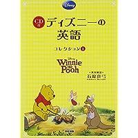 くまのプーさんCD付 ディズニーの英語[コレクション1]