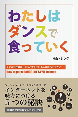 わたしはダンスで食っていく: ダンスを仕事に、自分の教室を持ちたいと思ったら読む本