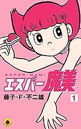 エスパー魔美(1) (てんとう虫コミックス)