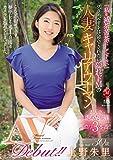 プライベートは命令されたい 隠れドMの人妻キャリアウーマン 上野朱里 30歳 AVDebut!! マドンナ