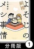 新婚よそじのメシ事情【分冊版】1 (バンブーコミックス)