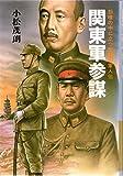 関東軍参謀―怨嗟の中に立つ悲劇の軍人伝