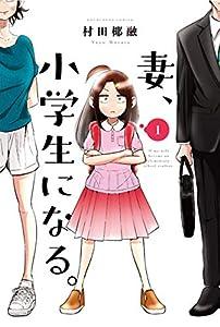 妻、小学生になる。 1巻 (芳文社コミックス)