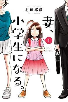 [村田椰融]の妻、小学生になる。 1巻 (芳文社コミックス)