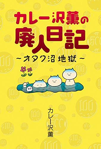 カレー沢薫の廃人日記 オタク沼地獄